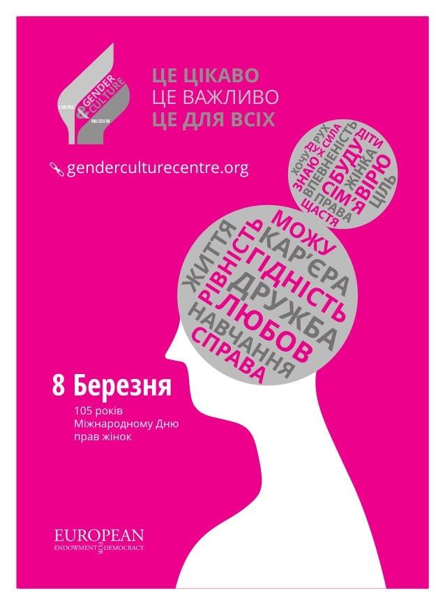 CU LTU RE G EN D ERCENTRE MUSEUM ЦЕ ЦІКАВО ЦЕ ВАЖЛИВО ЦЕ ДЛЯ ВСІХ genderculturecentre.org М ОЖ У КАР'ЄРА НАВЧАННЯ СПРАВА Ж...