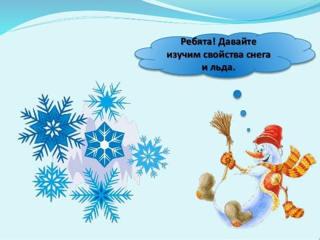 Otkuda berutsya sneg_i_led Slide 3