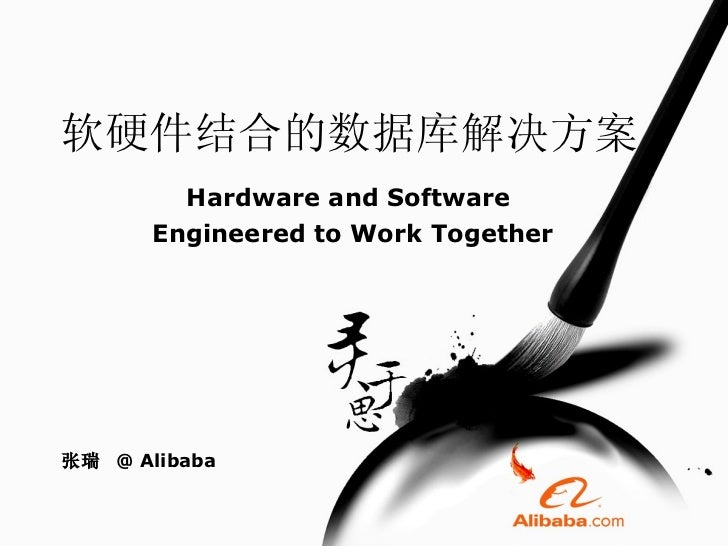 软硬件结合的数据库解决方案 Hardware and Software  Engineered to Work Together 张瑞  @ Alibaba
