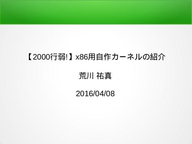 【2000行弱!】x86用自作カーネルの紹介 荒川 祐真 2016/04/08