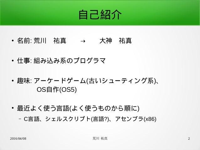【2000行弱!】x86用自作カーネルの紹介 Slide 2