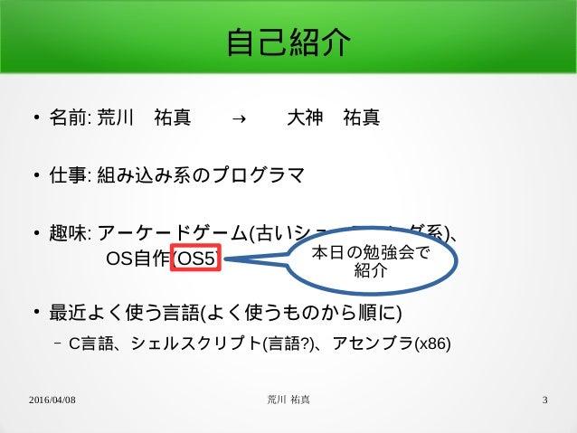 【2000行弱!】x86用自作カーネルの紹介 Slide 3