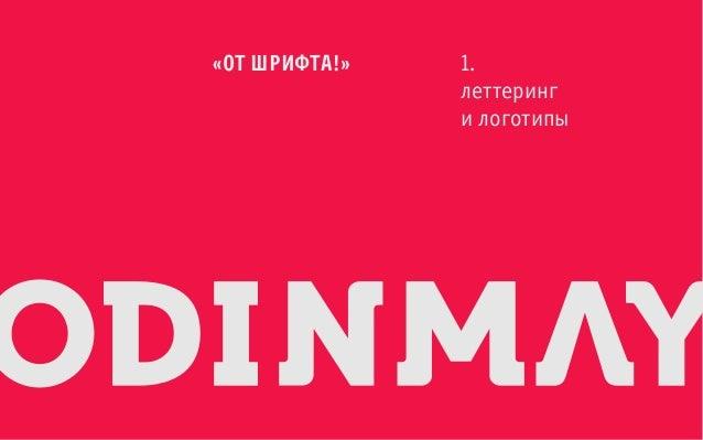 1. леттеринг и логотипы «ОТ ШРИФТА!»