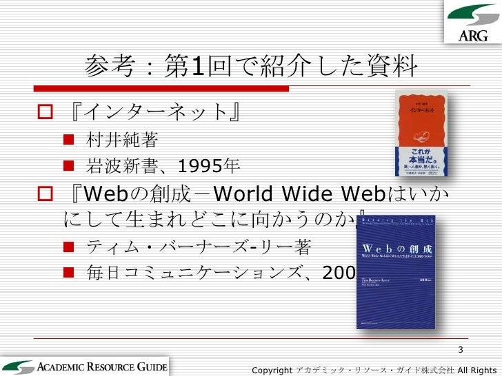 Otsuma(2010420) Slide 3