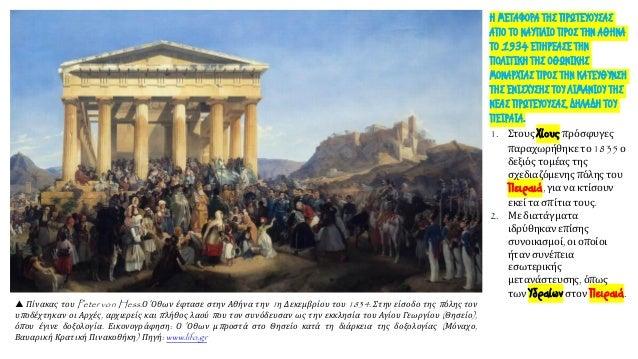  Πίνακας του Peter von Hess.Ο Όθων έφτασε στην Αθήνα την 1η Δεκεμβρίου του 1834. Στην είσοδο της πόλης τον υποδέχτηκαν οι...