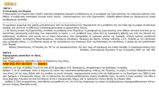 ΘΕΜΑ 1 ΠΗΓΗ 1 Ο εποικισμός του Πειραιά Η δημιουργία του Πειραιά ήταν προϊόν πολιτικής απόφασης άρρηκτα συνδεδεμένης με τη ...
