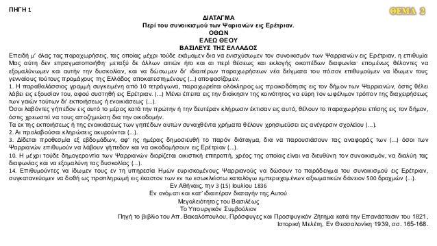 ΘΕΜΑ 2ΠΗΓΗ 1 ΔΙΑΤΑΓΜΑ Περί του συνοικισμού των Ψαριανών εις Ερέτριαν. ΟΘΩΝ ΕΛΕΩ ΘΕΟΥ ΒΑΣΙΛΕΥΣ ΤΗΣ ΕΛΛΑΔΟΣ Επειδή μ' όλας τ...