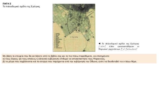  Το πολεοδομικό σχέδιο της Ερέτριας (1834), όπου εγκαταστάθηκαν οι Ψαριανοί (αρχιτέκτων Ed. Schaubert) ΠΗΓΗ 2 Το πολεοδομ...