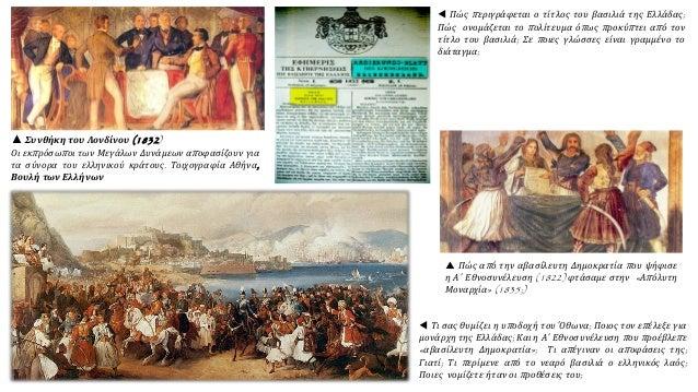 ▲ Συνθήκη του Λονδίνου (1832) Οι εκπρόσωποι των Μεγάλων Δυνάμεων αποφασίζουν για τα σύνορα του ελληνικού κράτους. Τοιχογρα...