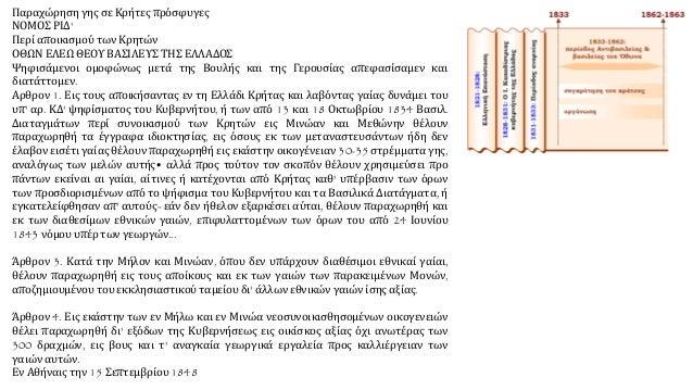 Παραχώρηση γης σε Κρήτες πρόσφυγες ΝΟΜΟΣ ΡΙΔ' Περί αποικισμού των Κρητών ΟΘΩΝ ΕΛΕΩ ΘΕΟΥ ΒΑΣΙΛΕΥΣ ΤΗΣ ΕΛΛΑΔΟΣ Ψηφισάμενοι ο...