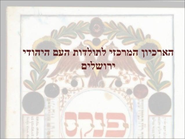 היהודי העם לתולדות המרכזי הארכיון ירושלים