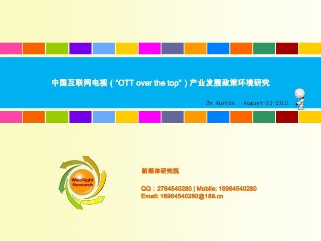 """中国互联网电视(""""OTT over the top"""")产业发展政策环境研究                                      By Austin   August-12-2012                   新媒..."""