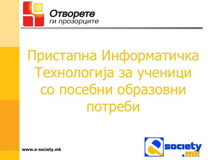 Пристапна Информатичка Технологија за ученици со посебни образовни потреби www.e-society.mk