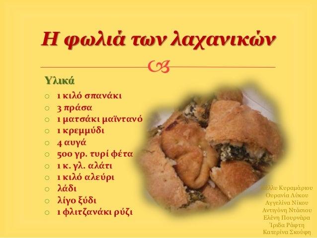 Οι υγιεινές συνταγές του Α΄2 Slide 3