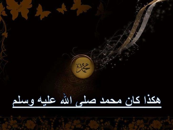 هكذا كان محمد صلى الله عليه وسلم<br />