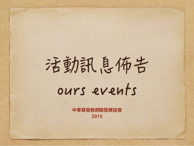 中華基督教網路發展協會 2015