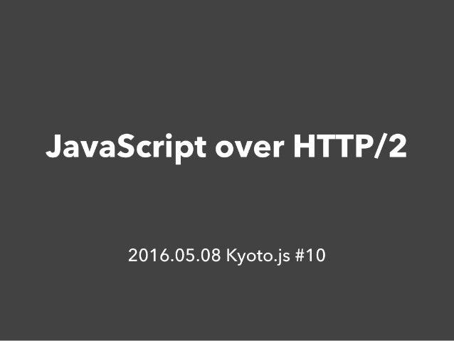 JavaScript over HTTP/2