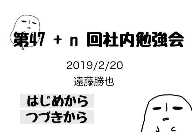 第47回スタジオ・アルカナ社内勉強会