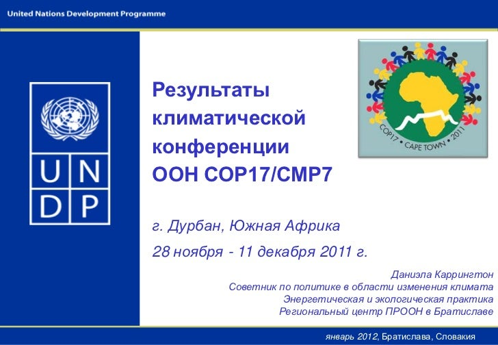 РезультатыклиматическойконференцииООН СОР17/СМР7г. Дурбан, Южная Африка28 ноября - 11 декабря 2011 г.                     ...