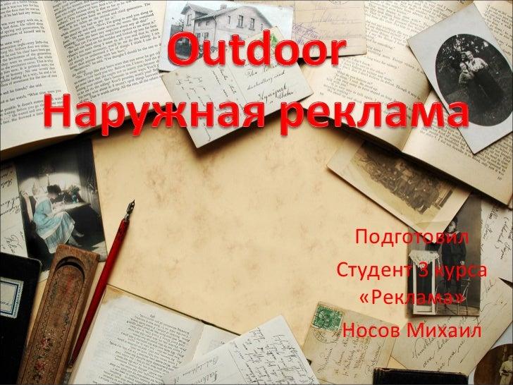 ПодготовилСтудент 3 курса  «Реклама»Носов Михаил