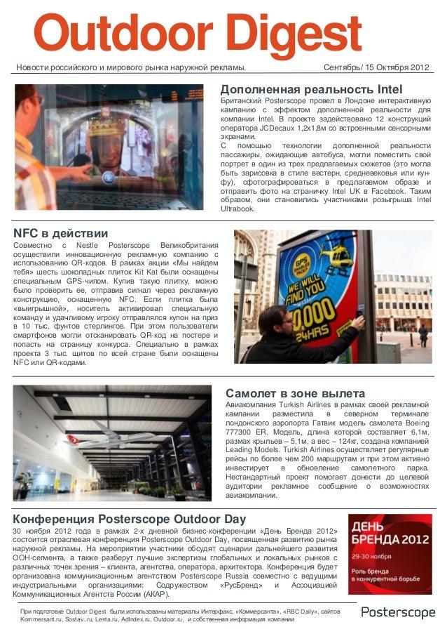 Outdoor DigestНовости российского и мирового рынка наружной рекламы. Сентябрь/ 15 Октября 2012 NFC в действии Совместно c ...