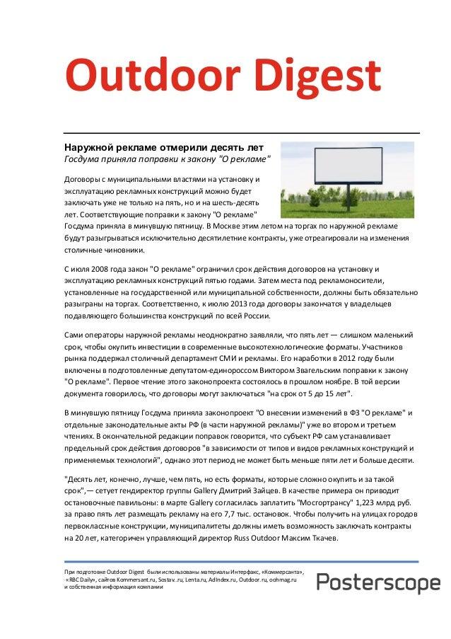 При подготовке Outdoor Digest были использованы материалы Интерфакс, «Коммерсанта»,«RBC Daily», сайтов Kommersant.ru, Sost...