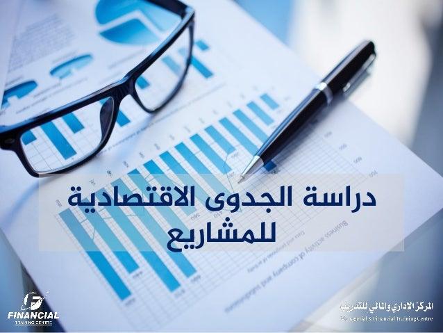 االقتصادية الجدوى دراسة للمشاريع