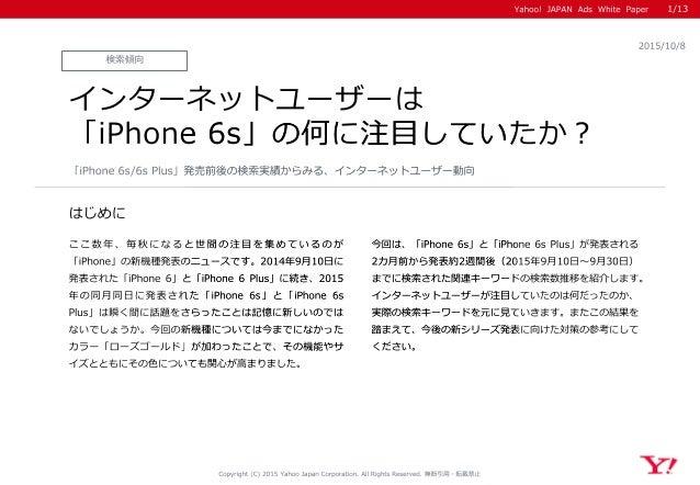 "Yahoo!  JAPAN Ads White Paper 1/13  4')/9—«'t'~y | :L—b""'—lat liPhone 6sJ ODWIZEE L/ 'Cl, 7':73 ?   llPhone 6s/6s Plusl 3§..."