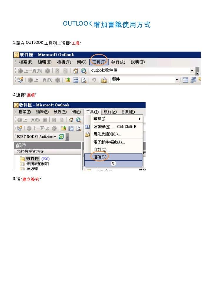 "OUTLOOK 增加書籤使用方式1.請在 OUTLOOK 工具列上選擇""工具""2.選擇""選項""3.選""建立簽名"""