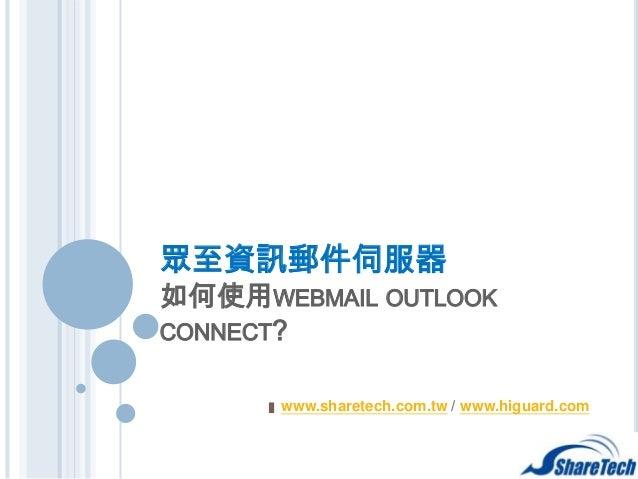 眾至資訊郵件伺服器  如何使用WEBMAIL OUTLOOK CONNECT? www.sharetech.com.tw / www.higuard.com