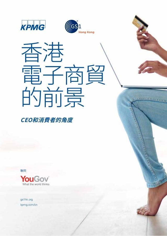 香港 電子商貿 的前景 gs1hk.org kpmg.com/cn CEO和消費者的角度 聯同