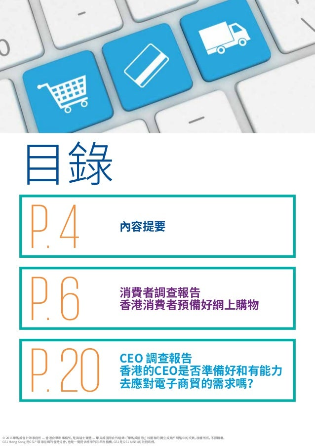 e commerce in hong kong The ordinance was effective from april 7, 2000 it authorises the use of electronic  and digital signatures, and electronic records.