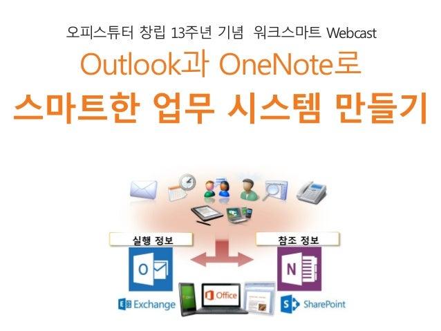 오피스튜터 창립 13주년 기념 워크스마트 Webcast  Outlook과 OneNote로  스마트한 업무 시스템 만들기