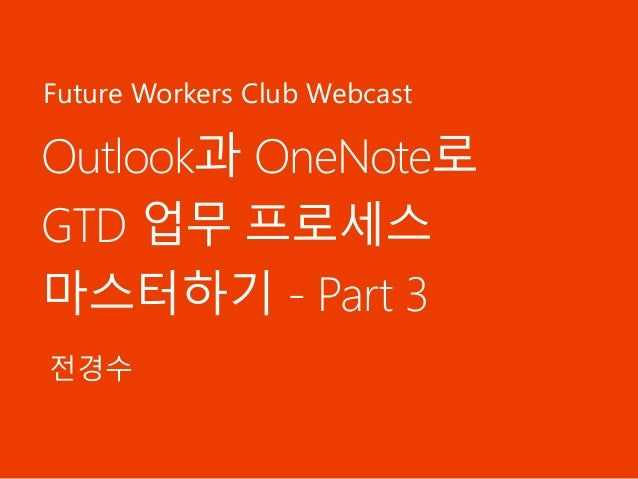 Outlook과 OneNote로 GTD 업무 프로세스 마스터하기 - Part 3 전경수 Future Workers Club Webcast