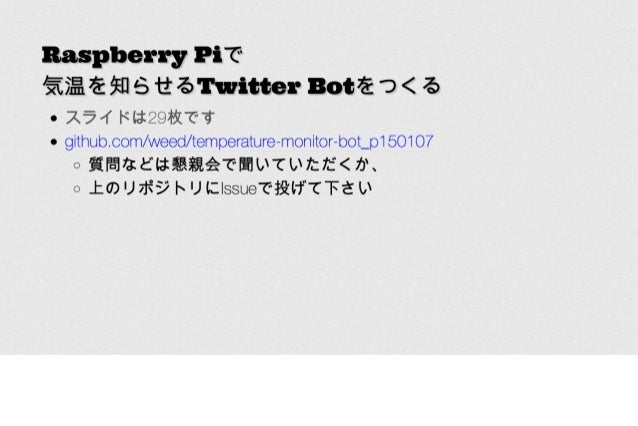 Raspberry Piで気温を知らせるTwitter Botをつくる
