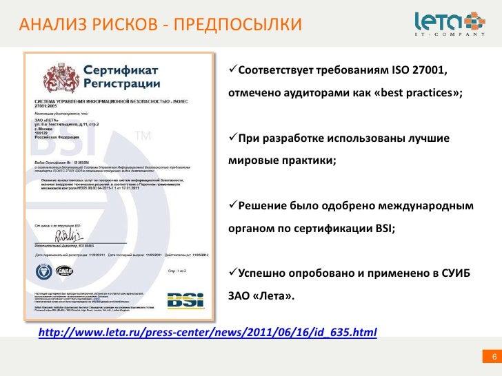 АНАЛИЗ РИСКОВ - ПРЕДПОСЫЛКИ                                  Соответствует требованиям ISO 27001,                        ...