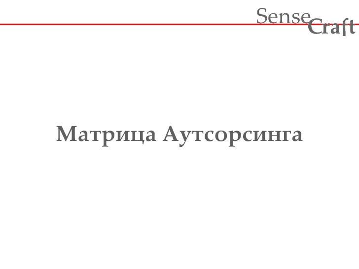 Матрица Аутсорсинга
