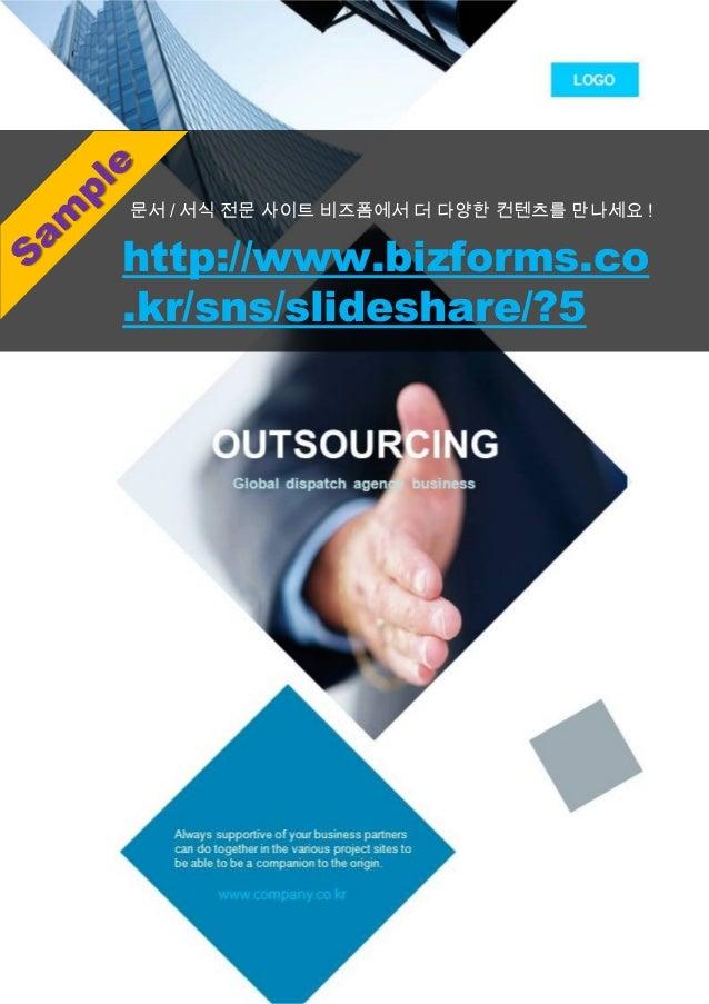 문서 / 서식 전문 사이트 비즈폼에서 더 다양한 컨텐츠를 만나세요 !http://www.bizforms.co.kr/sns/slideshare/?5