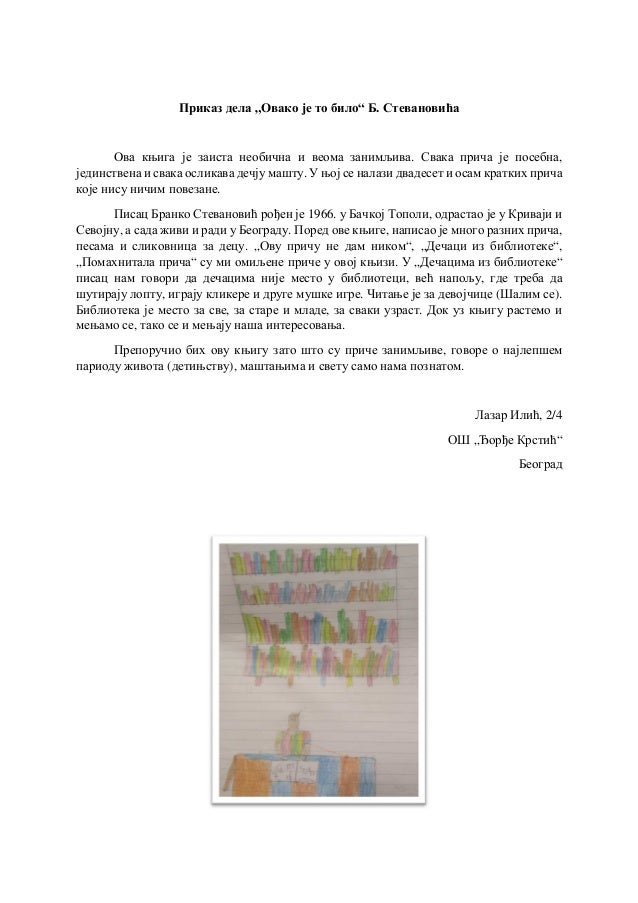 """Приказ дела """"Овако је то било"""" Б. Стевановића Oва књига је заиста необична и веома занимљива. Свака прича је посебна, једи..."""