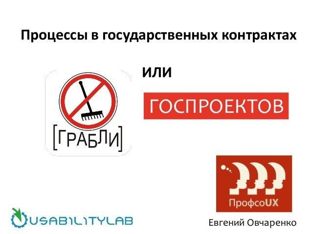 ГОСПРОЕКТОВ Евгений Овчаренко Процессы в государственных контрактах ИЛИ