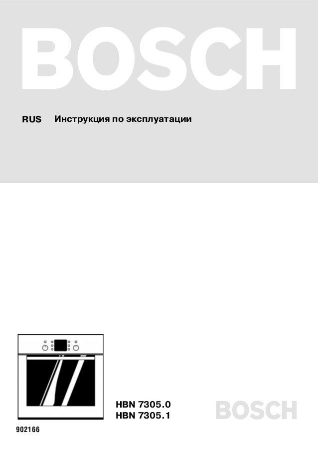 Инструкция по эксплуатацииRUS HBN 7305.0 HBN 7305.1 НапечатановРоссии/декабрь2006/500/GA2590 902166 BИнструкция по эксплуа...