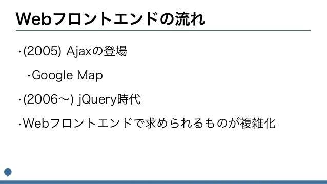 jQueryのその先へ〜Webフロントエンドの全体感をつかもう〜 Slide 3