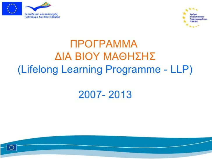 ΠΡΟΓΡΑΜΜΑ  ΔΙΑ ΒΙΟΥ ΜΑΘΗΣΗΣ (Lifelong Learning Programme  -  LLP) 2007- 2013