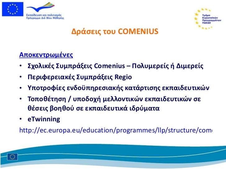 Δράσεις του  COMENIUS <ul><li>Αποκεντρωμένες </li></ul><ul><li>Σχολικές Συμπράξεις  Comenius  – Πολυμερείς ή Διμερείς </li...