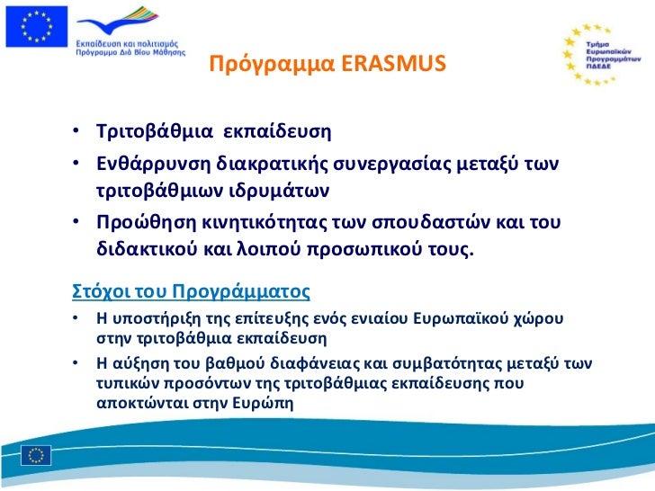 Πρόγραμμα  ERASMUS <ul><li>T ριτοβάθμια  εκπαίδευση </li></ul><ul><li>Ενθάρρυνση διακρατικής συνεργασίας μεταξύ των τριτοβ...