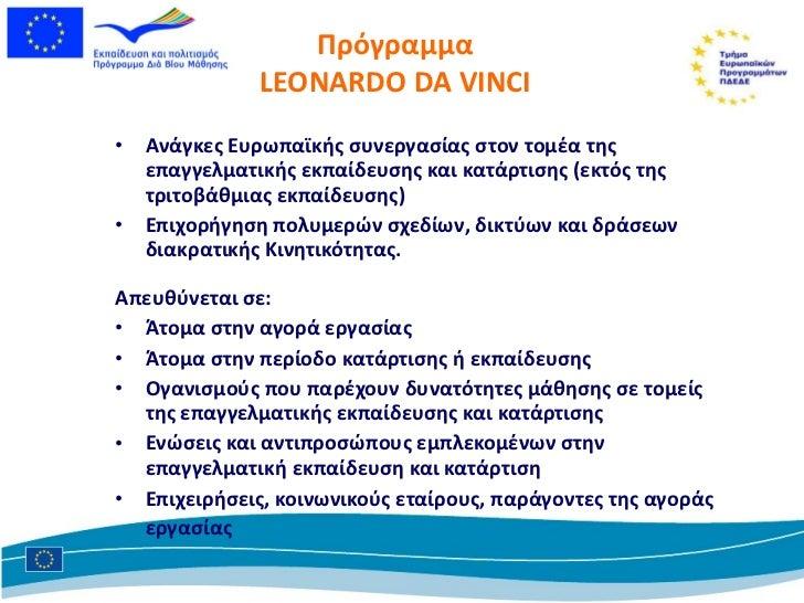 Πρόγραμμα LEONARDO DA VINCI <ul><li>Ανάγκες Ευρωπαϊκής συνεργασίας στον τοµέα της επαγγελματικής εκπαίδευσης και κατάρτιση...