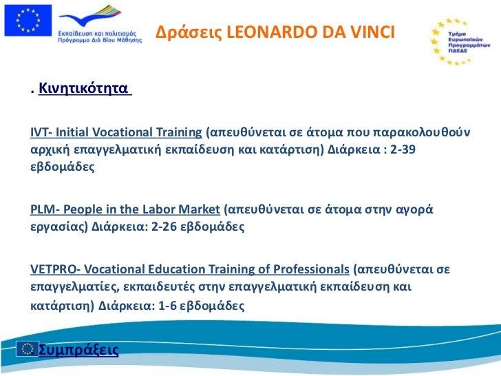 Δράσεις  LEONARDO DA VINCI <ul><li>1.  Κινητικότητα  </li></ul><ul><li>IVT- Initial Vocational Training  ( απευθύνεται σε ...