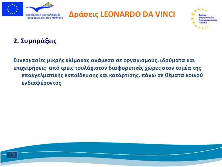 Δράσεις  LEONARDO DA VINCI <ul><li>2.  Συμπράξεις </li></ul><ul><li>Συνεργασίες μικρής κλίμακας ανάμεσα σε οργανισμούς, ιδ...