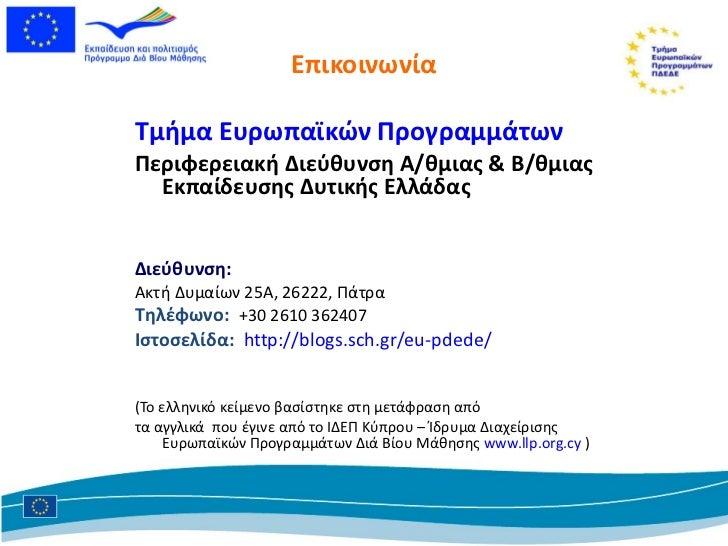 Επικοινωνία <ul><li>Τμήμα Ευρωπαϊκών Προγραμμάτων  </li></ul><ul><li>Περιφερειακή Διεύθυνση Α/θμιας & Β/θμιας Εκπαίδευσης ...
