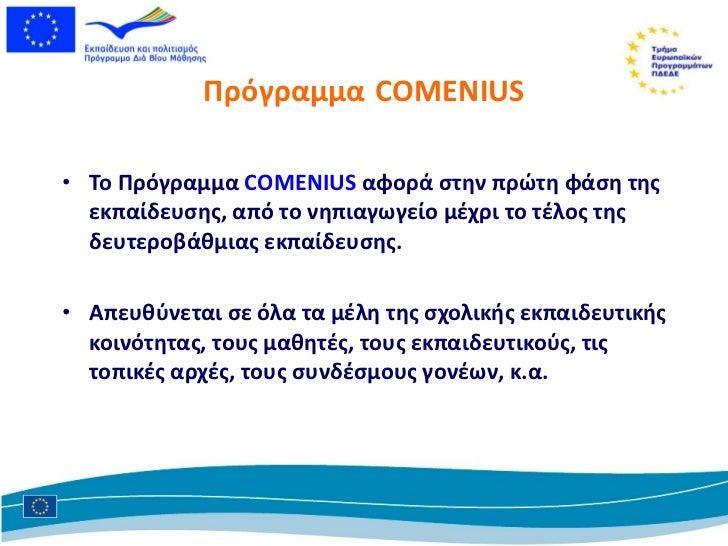 Πρόγραμμα   COMENIUS <ul><li>Το Πρόγραμμα  COMENIUS   αφορά   στην πρώτη φάση της εκπαίδευσης, από το νηπιαγωγείο μέχρι το...